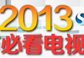 2013春节必看电视剧