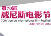 第70届威尼斯电影节